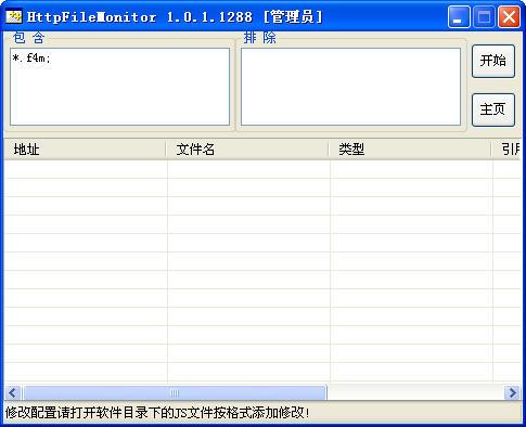 Http文件下载监视工具(HttpFileMonitor) v1.0.1.1288 绿色版