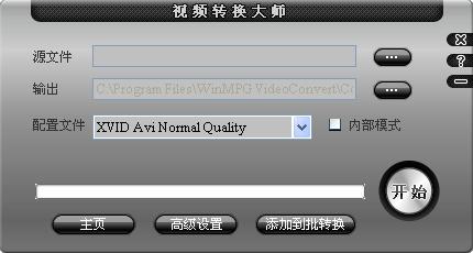 视频转换大师专业版 V9.3.5 官方正式版