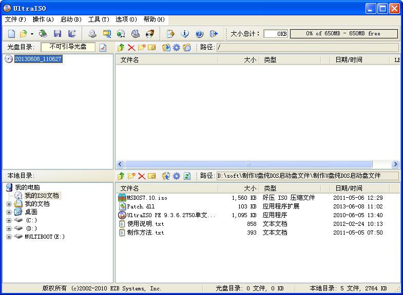 制作u盘dos启动盘 中文绿色版