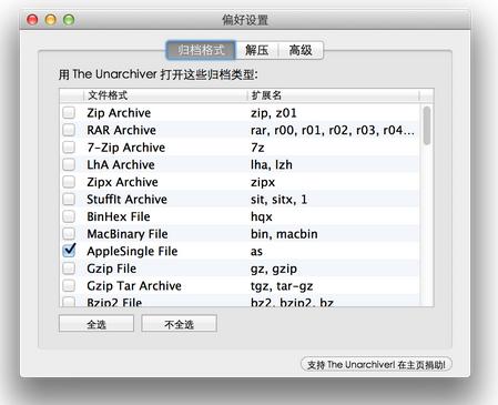 MAC解压神器The Unarchiver下载3 7 免费版-西西软件下载