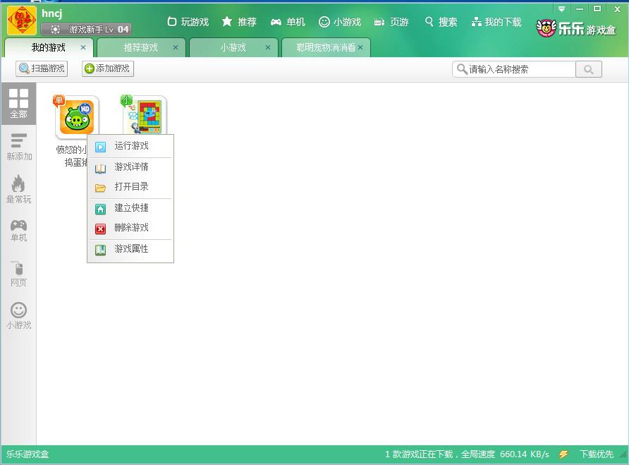 乐乐游戏盒 v5.0 中文安装版
