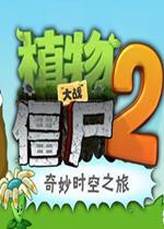 植物大战僵尸2钻石存档iOS不越狱存档