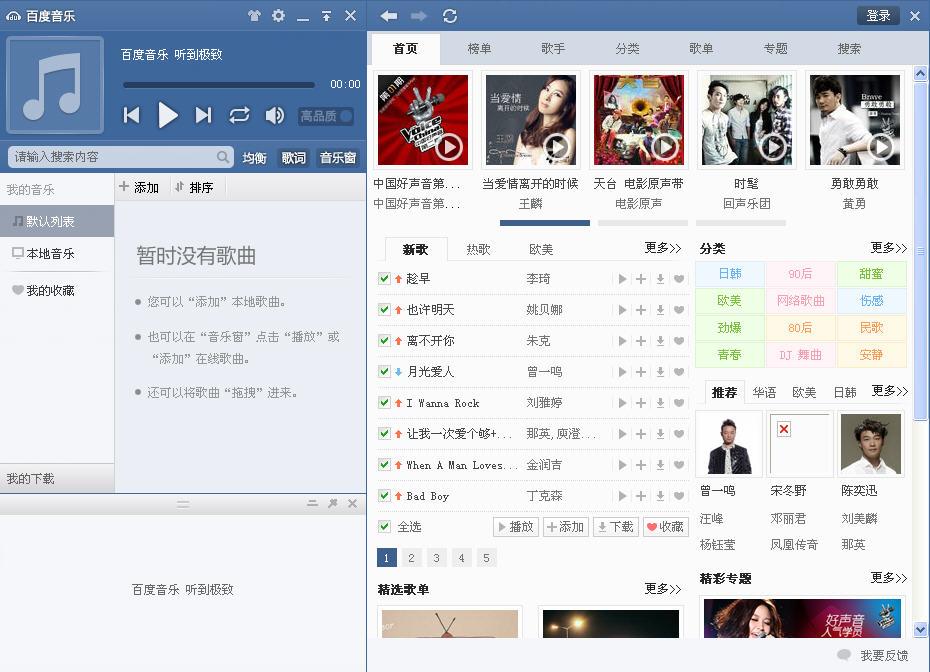 百度音乐PC版 V10.6.2.0 绿色免费版