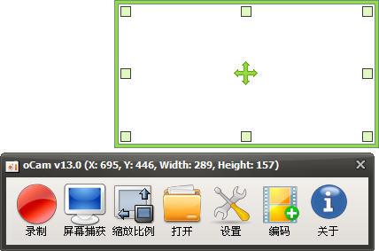 屏幕图像抓取录制(oCam) v430.0 官方去广告版