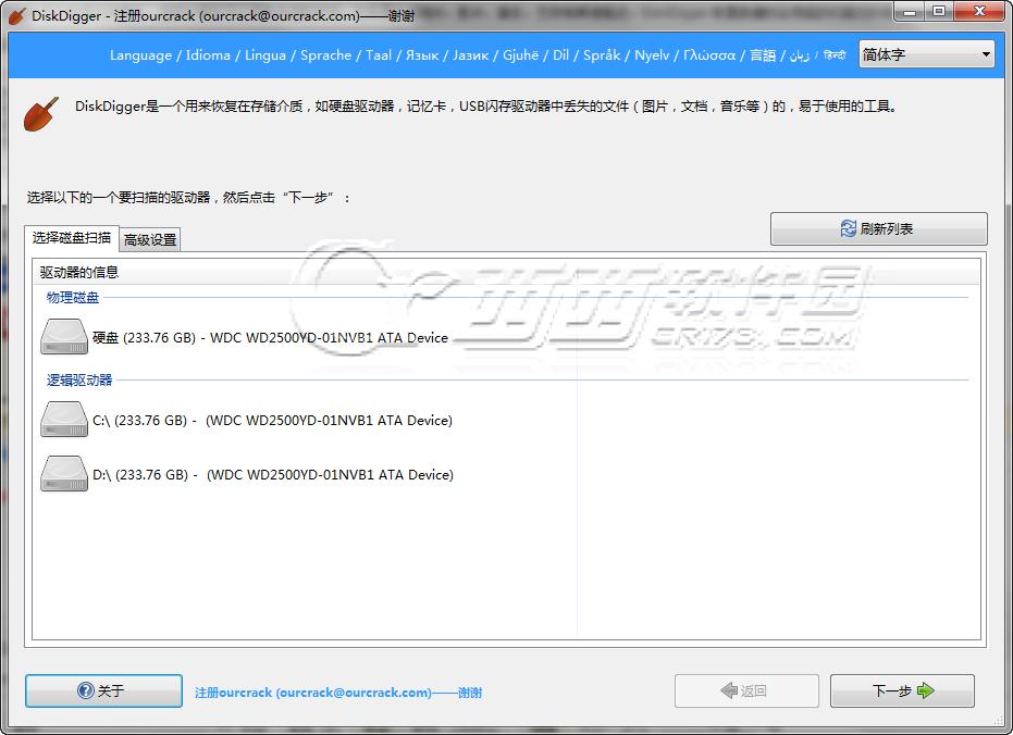 完全免费的文件恢复工具(DiskDigger) v1.18.17.2417 中文绿色特别版