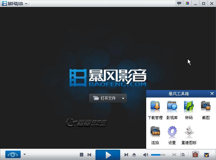 暴风影音5网络版 5.32.1227 去广告版
