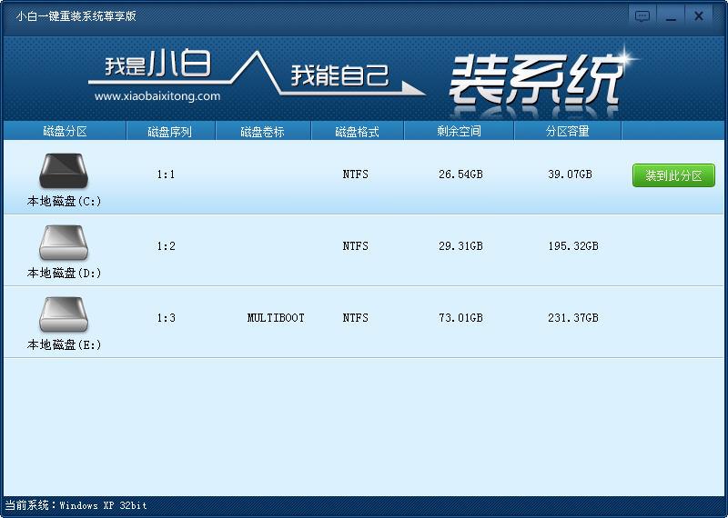 小白一键重装系统 v11.5.47.1530官方最新版