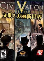 文明5:美丽新世界中文版