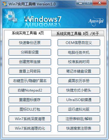Am win7实用工具箱 1.0 绿色免费版