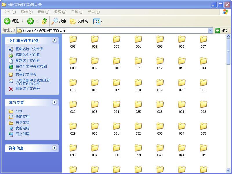 c语言程序设计实例大全