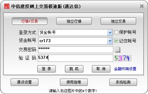 中信建投网上交易极速版 7.17 官方通达信版