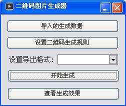 二维码图片生成器 V1.0绿色版