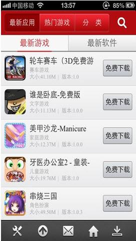 快用苹果助手ipad/iphone版 2.6.0.0 官方版(ipa)