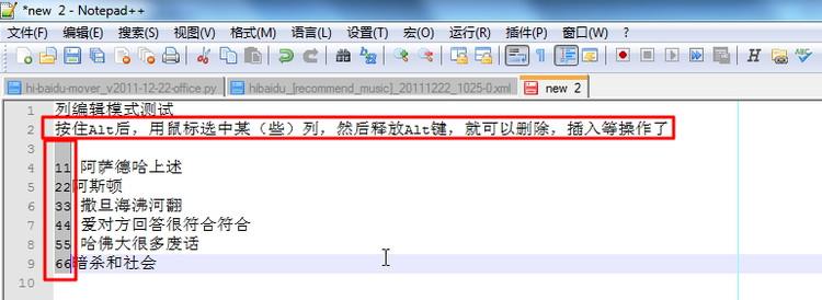 源码多多:notepad++中文版 v7.6.2 中文增强版