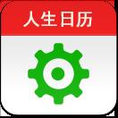 人生日历手机版V6.3.3.0 安卓版
