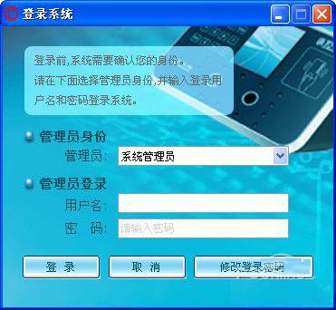 汉王人脸通考勤管理软件 v2.0.8 简化版