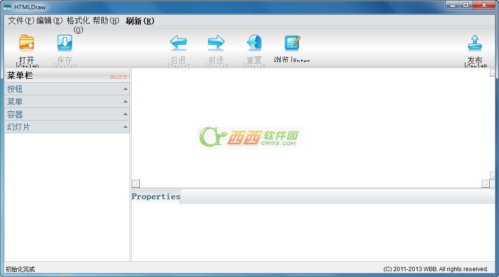 网页制作工具HTMLDraw 2.0.0官方中文版