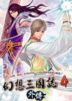 幻想三国志4外传修改器中文版
