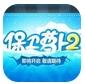保卫萝卜2极地冒险 安卓版v2.0.1 无限金