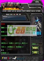 CQ糖果火线v1.0.3.8 怒龙崛起