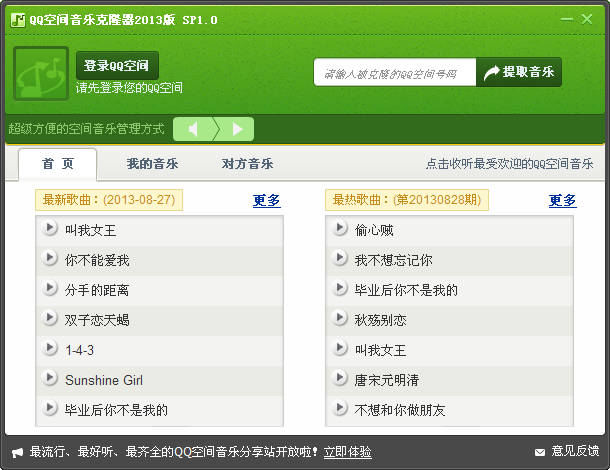 雨轩空间音乐克隆器 v1.0 绿色免费版