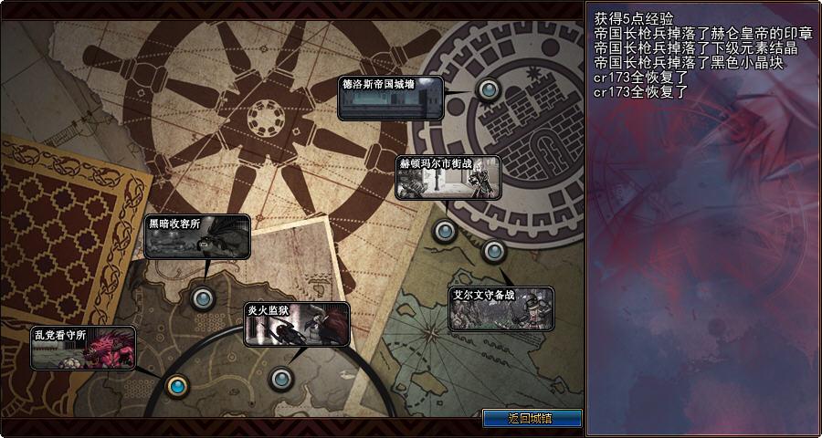dnf单机版12.1 中文版
