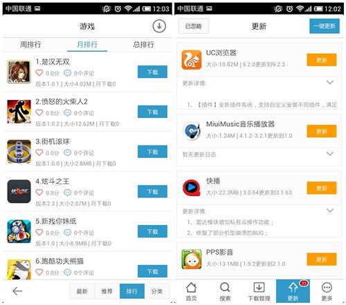 PP助手安卓版 6.1.7 官方手机版