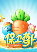 保卫萝卜Beta绿化版【怀旧游戏】V1.0.6.100中文体验版