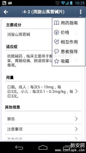 用药助手 8.3.1 安卓版