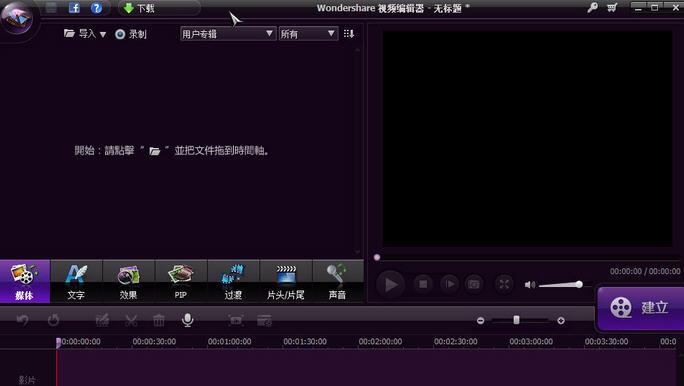 视频编辑软件(Wondershare Video Editor) v5.1.1.12 中文特别版