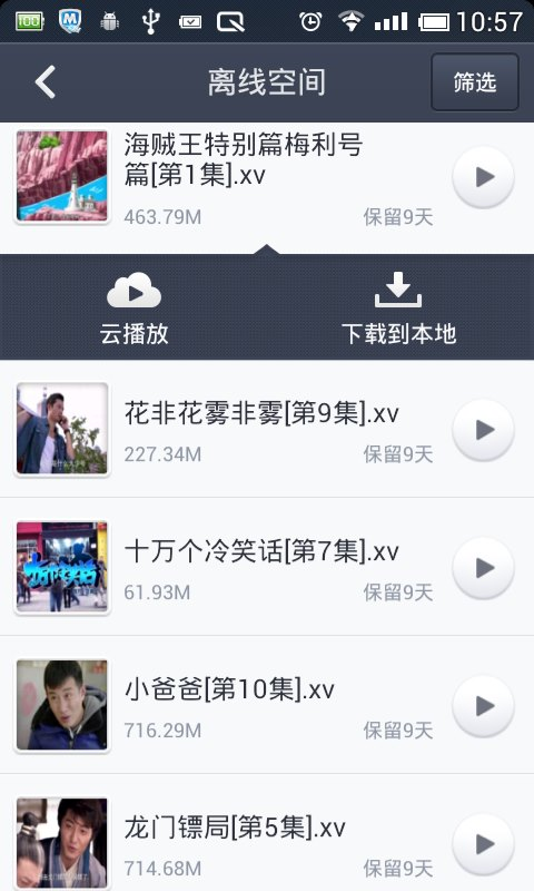 手机迅雷 5.59.2.5480官方中文版