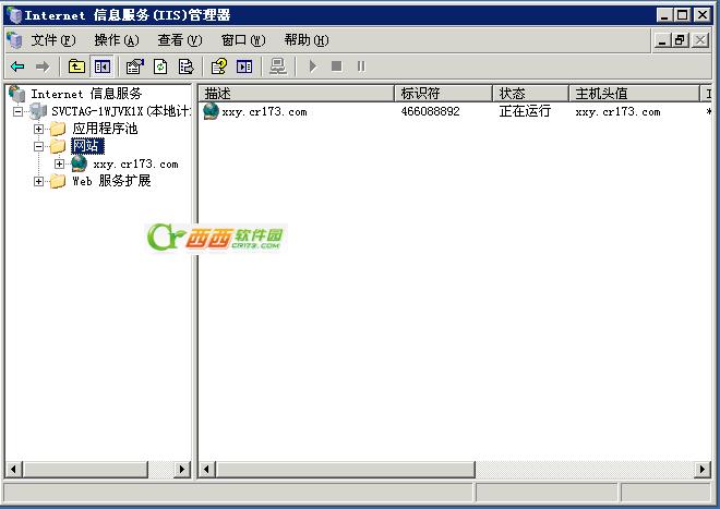 windows2003 64位 iis安装包 完整版