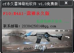CF雷神永久刷枪软件 v1.0 免费版