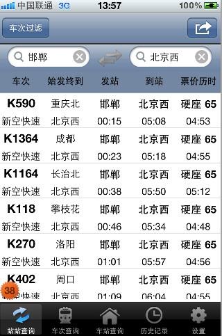 盛名列车时刻表iphone ipad版 20120915 越狱版