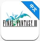 最终幻想3安卓版1.2.0 官方中文版