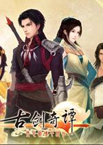 古剑奇谭1简体中文版1.6.8 整合版