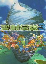 圣剑传说3中文版sfc电脑版