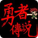 勇者传说怀旧版1.0.1 安卓版