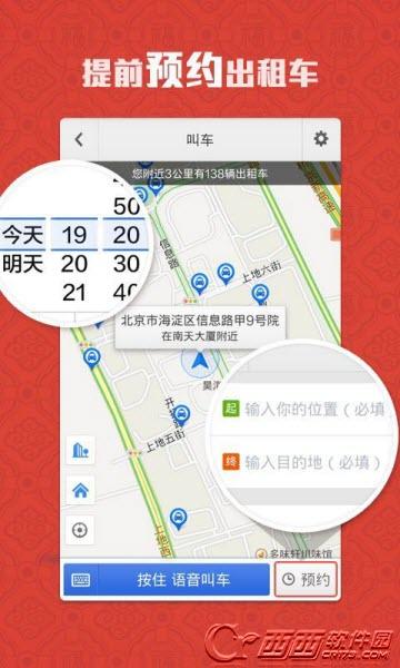 百度地图 9.6.0 安卓手机版