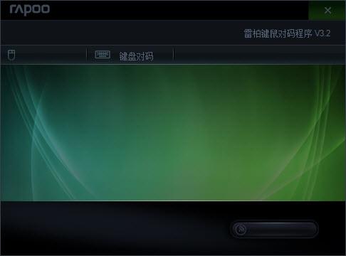 雷柏7200P鼠标对码程序 v3.2.0 官方版