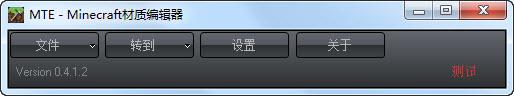 我的世界材质编辑器 v0.4.1.2 汉化版