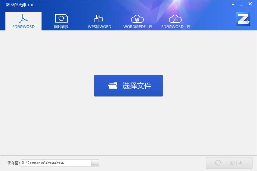 转转大师 v4.9.3.1 安装版
