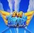 全民飞机大战iOS版
