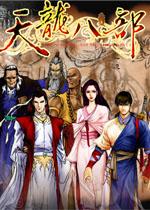 天龙八部之傲立中原中文版