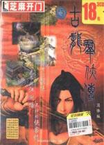 古龙群侠传免费版(支持win10)