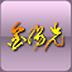 金阳光移动证券v5.4.1.5 官方安卓版