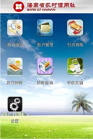 海南农村信用社手机版 1.7.6 安卓版