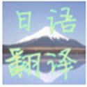 日语翻译1.2.0