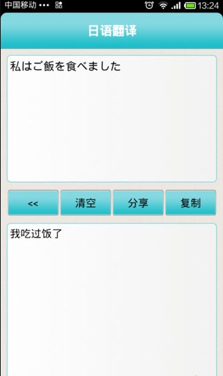 日语翻译 1.2.0