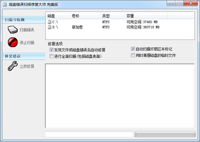 磁盘错误扫描修复大师单文件绿色版 V2.0中文版